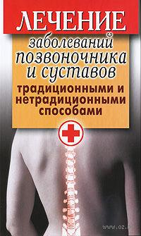 Лечение заболеваний позвоночника и суставов традиционными и нетрадиционными способами. А. Нестерова