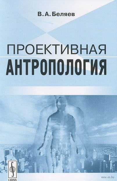 Проективная антропология — фото, картинка
