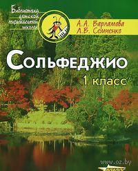 Сольфеджио. 1 класс. А. Варламова, Л. Семченко