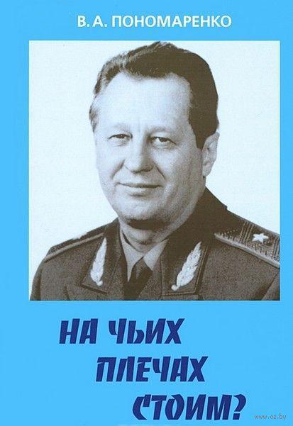 На чьих плечах стоим?. Владимир Пономаренко