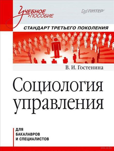 Социология управления. В. Гостенина
