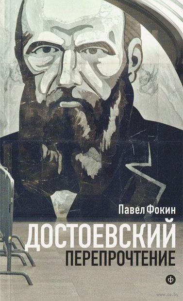 Достоевский. Перепрочтение. Павел Фокин