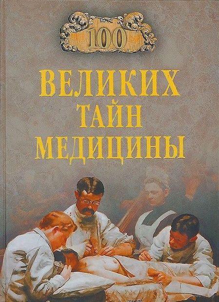 100 великих тайн медицины. Станислав Зигуненко