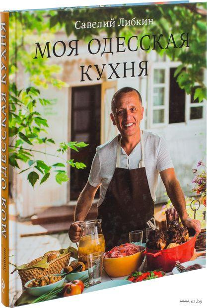 Моя одесская кухня. Савелий Либкин