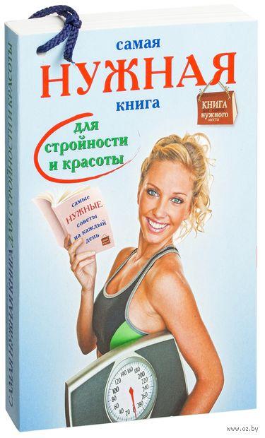 Самая нужная книга для стройности и красоты