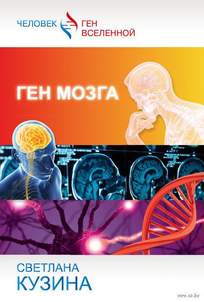 Ген мозга. Светлана Кузина