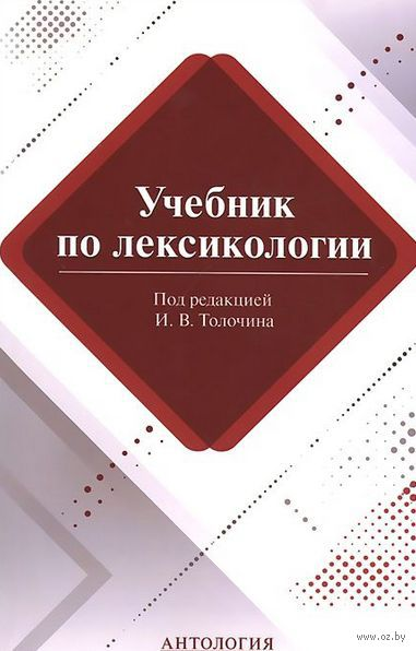 Учебник по лексикологии. Игорь Толочин, Е. Лукьянова, М. Коновалова