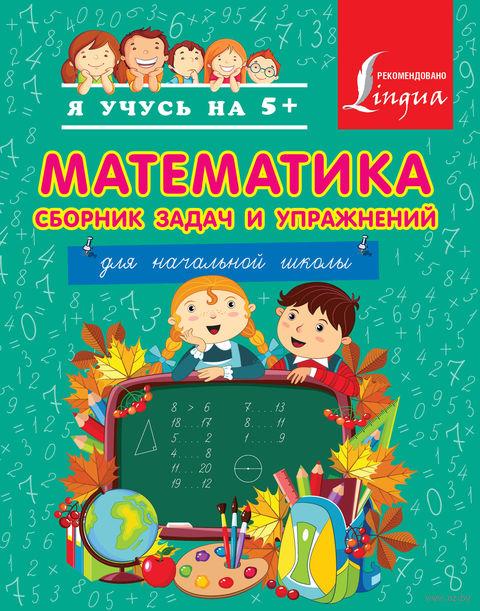 Математика. Сборник задач и упражнений для начальной школы. Н Анашина