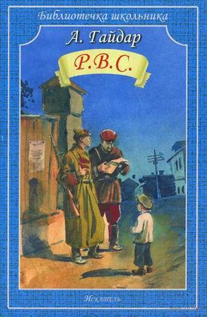 Р. В. С.. Аркадий Гайдар
