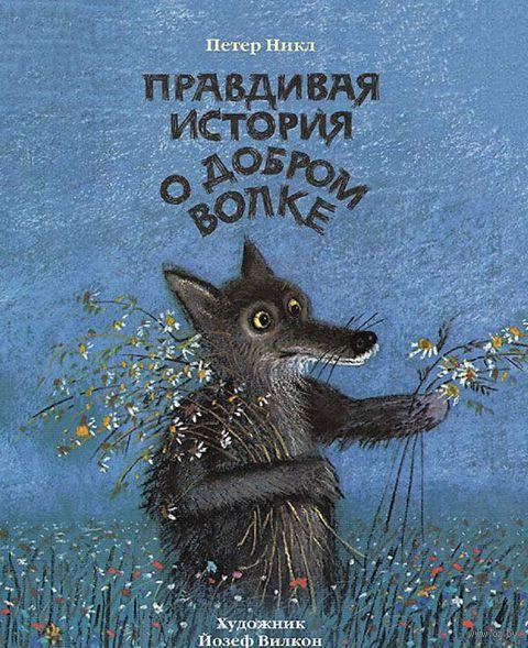Правдивая история о добром волке. Петер Никл