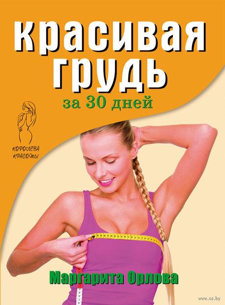 Красивая грудь за 30 дней. Маргарита Орлова