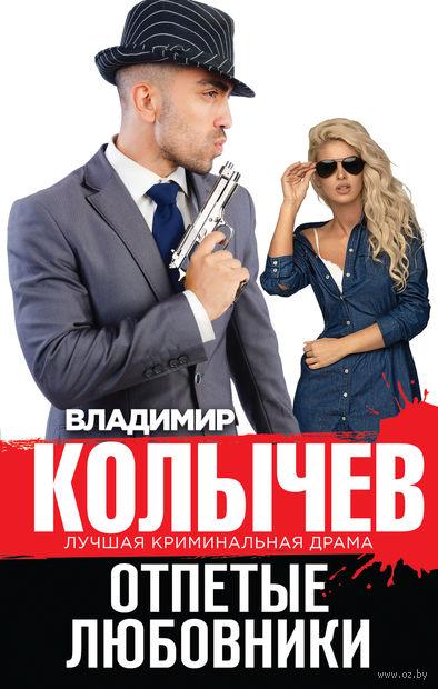 Отпетые любовники. Владимир Колычев