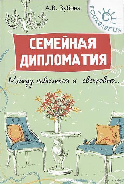 Семейная дипломатия. Между невесткой и свекровью.... Анна Зубова