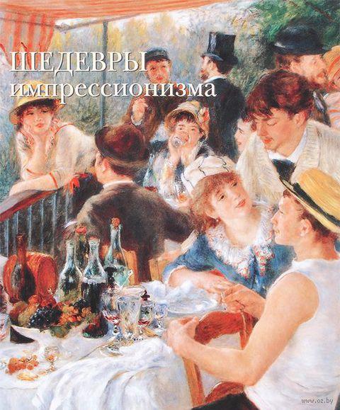 Шедевры импрессионизма. Вера Калмыкова, Виктор Темкин