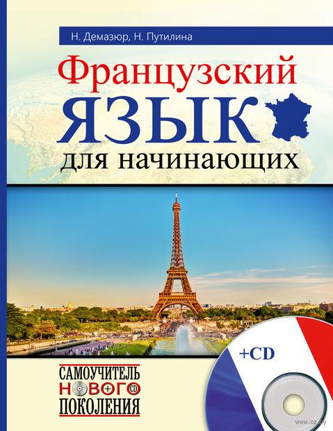 Французский язык для начинающих (+ CD). Н. Демазюр, Н. Путилина