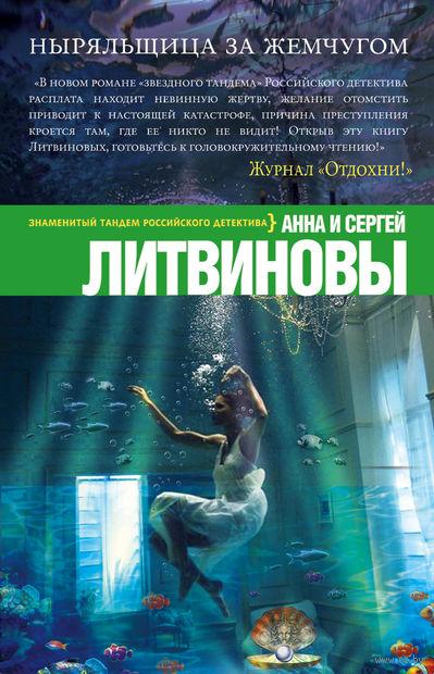 Ныряльщица за жемчугом (м). Анна Литвинова, Сергей Литвинов