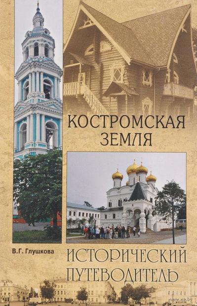 Костромская земля. Вера Глушкова