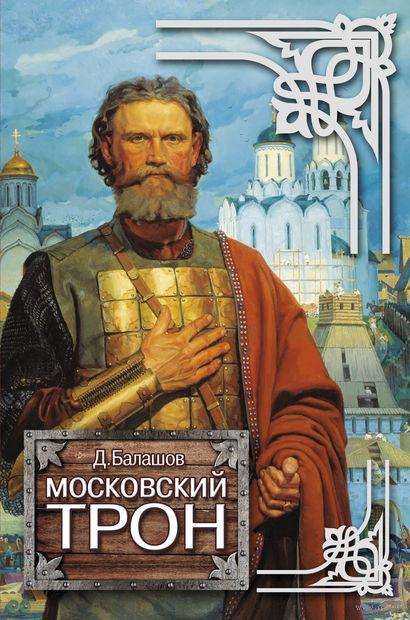 Московский трон. Дмитрий Балашов