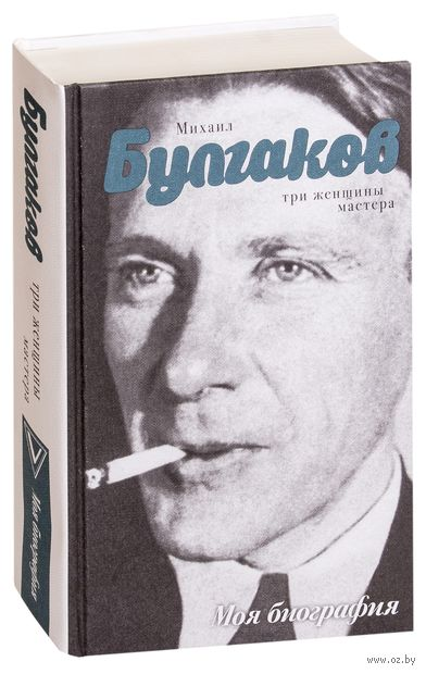 Михаил Булгаков. Варлен Стронгин