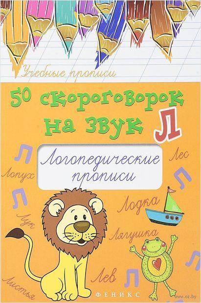 50 скороговорок на букву Л. Логопедические прописи. Мария Жученко