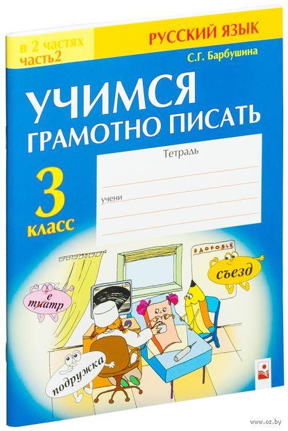 Учимся грамотно писать. Тетрадь по русскому языку для 3 класса. В 2 частях. Часть 2. С. Барбушина