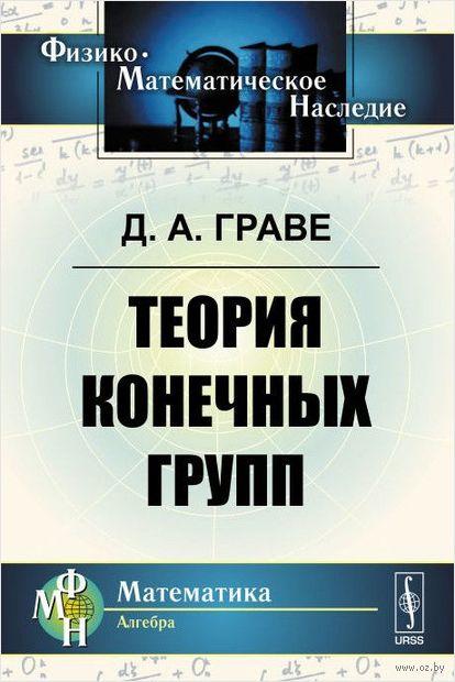 Теория конечных групп — фото, картинка