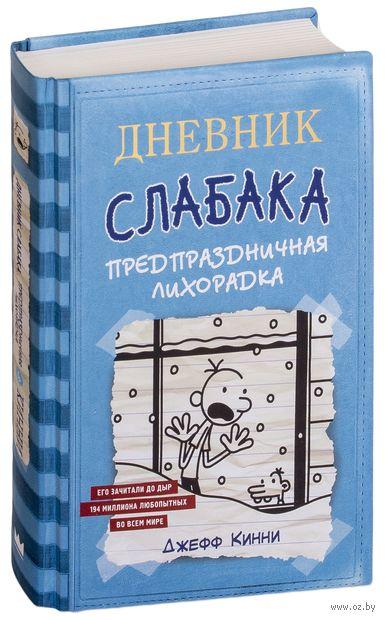 Дневник Слабака 6. Предпраздничная лихорадка — фото, картинка