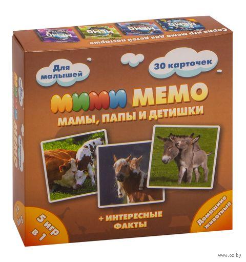 """Мемо """"Домашние животные"""" — фото, картинка"""