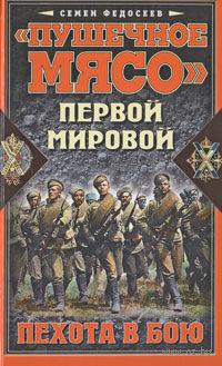 """""""Пушечное мясо"""" Первой мировой. Пехота в бою — фото, картинка"""