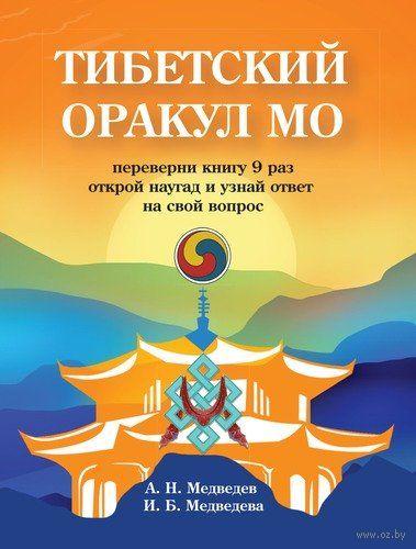 Тибетский оракул Мо — фото, картинка