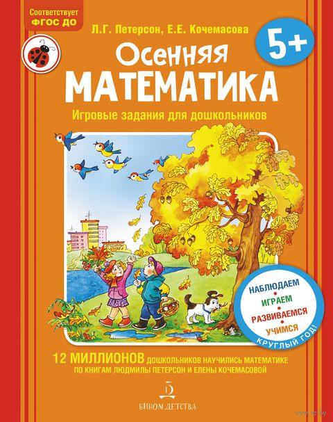 Осенняя математика. Для детей 5-7 лет — фото, картинка