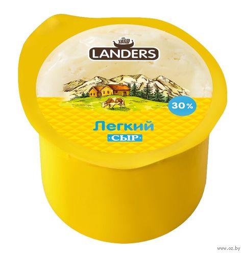 """Сыр полутвердый """"Landers. Лёгкий"""" (230 г) — фото, картинка"""