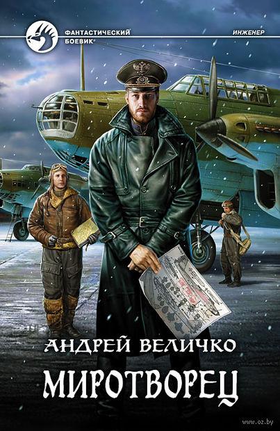 Миротворец. Андрей Величко