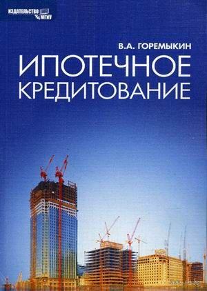 Ипотечное кредитование. Виктор Горемыкин