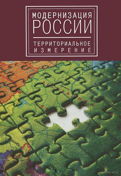 Модернизация России. Территориальное измерение — фото, картинка