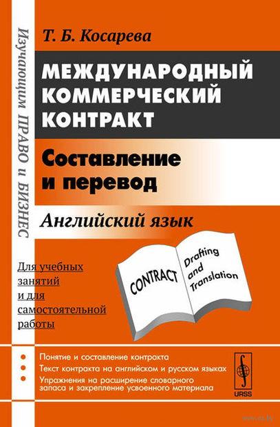 Международный коммерческий контракт. Составление и перевод — фото, картинка