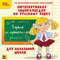 Интерактивная энциклопедия по русскому языку для начальной школы