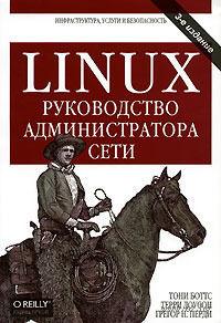 Linux. Руководство администратора сети. Т. Боттс