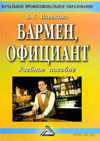 Бармен, официант — фото, картинка