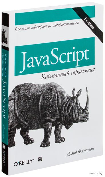 JavaScript. Карманный справочник (м). Дэвид Флэнаган