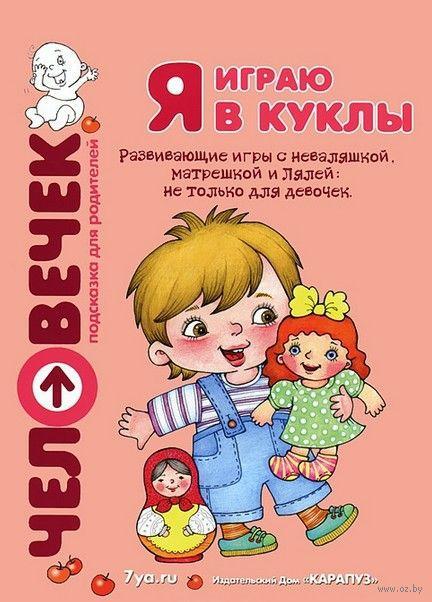 Я играю в куклы. Светлана Груничева, Ю. Резенкова