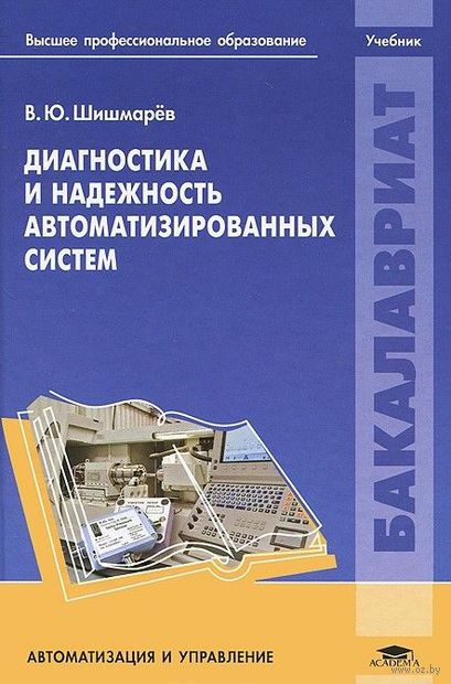 Диагностика и надежность автоматизированных систем. Владимир Шишмарев