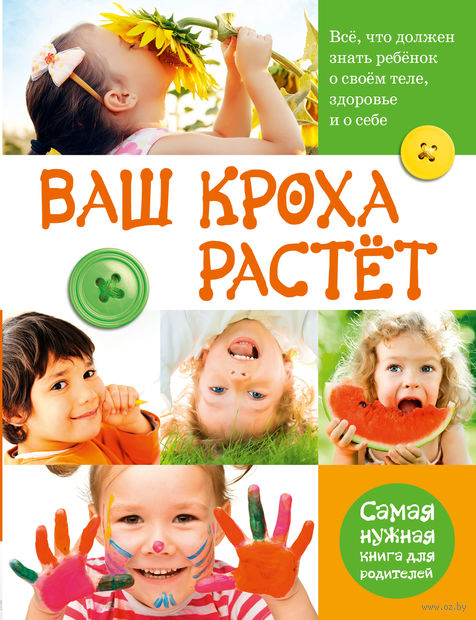 Ваш кроха растет. Все, что должен знать ребенок о своем теле, здоровье и о себе. Самая нужная книга для родителей. Лариса Тихомирова