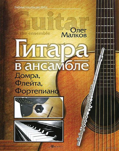 Гитара в ансамбле. Домра, флейта, фортепиано. Олег Малков