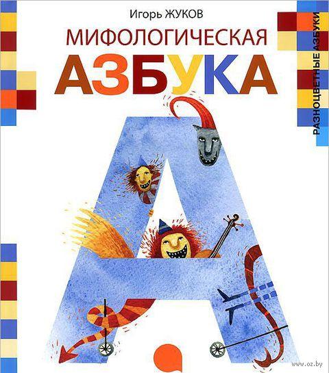 Мифологическая азбука. Игорь Жуков