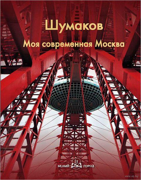 Шумаков. Моя современная Москва. М. Зорская, Е. Шипицына