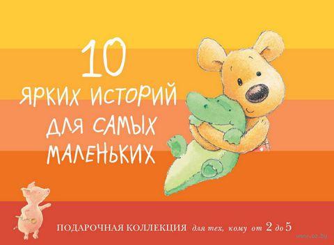 10 ярких историй для самых маленьких (комплект из 10 книг). Алан Макдоналд, Стив Смолман