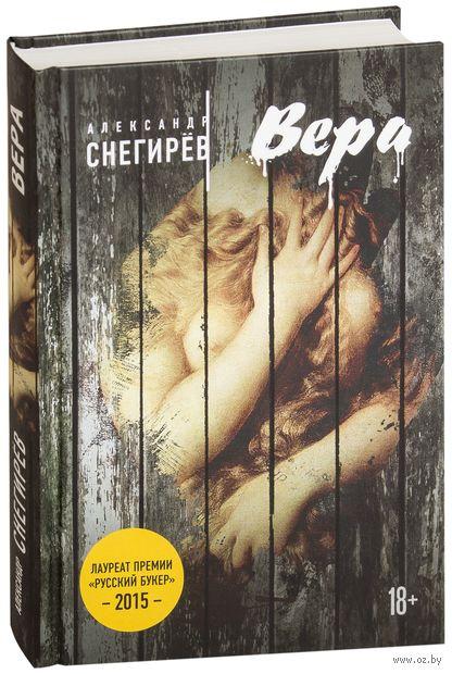 Вера. Александр Снегирев