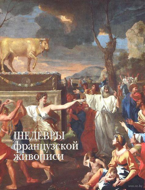 Шедевры французской живописи. А. Голованова
