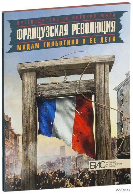 Французская революция. Мадам Гильотина и ее дети — фото, картинка